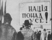 Закарпатцы боролись за установление украинской государственности