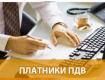 Головуправління ДФС України у Закарпатській області повідомляє...