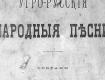 Вперше цю народну пісню записано у 1930-их роках у Воловці Дезидерієм Задором