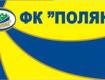 """Футбольный клуб """"ПОЛЯНА"""" открыл свой сайт в интернете!"""