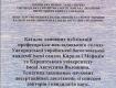Каталог публікацій професорсько-викладацького складу УУБА–КаУ