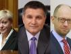 Гонтарева, Яценюк и Аваков - лидеры в рейтинге недоверия