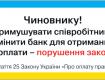 Массовые «переводы» из одного банка в другой запрещены Законом !