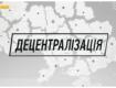 Створені ОТГ на Закарпатті мають понад 5 тисяч населення