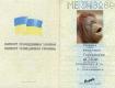 Украинцам придется менять внутренний паспорт каждые 10 лет