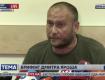 Ярош заявил, что не оставит своих бойцов, которые скрываются в лесу