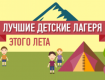 В Карпатах расположены самые лучшие детские туристические лагеря
