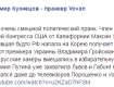 Путин свергнул президента Бармалея в Лимпопо