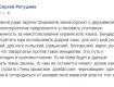 С. Ратушняк возненавидел бандеровцев