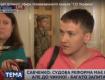 Савченко сказала, что почуяла неладное!