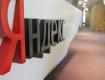 """""""Яндекс"""" встроил возможность обхода блокировок в Украине в мобильный браузер"""