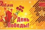 Поздравляем Вас с великим праздником - Днем Победы!