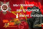 9 мая - День Победы! Мы помним! Мы гордимся!