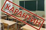 В Ужгороде школьников отправиляют на карантин