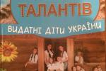 """IV енциклопедія дитячих талантів """"Найвидатніші Діти України"""""""