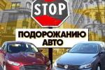 Новый способ грабежа украинцев: Постановка на учет авто из-за границы усложнится