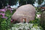 В России на месте первого захоронения Т.Г.Шевченко установлен памятный камень