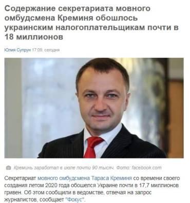 За содержание шпрехенфюрера украинцы заплатили почти 18 млн гривен