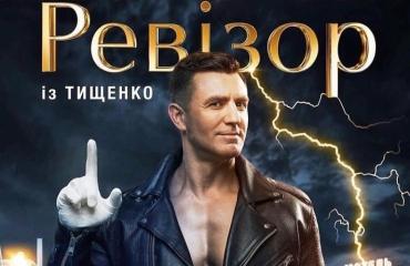 """В Закарпатье приехал """"Ревизор"""" с Тищенко?"""