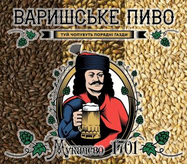 """Организаторы опубликовали программу фестиваля """"Варишське Пиво"""" в Мукачево"""