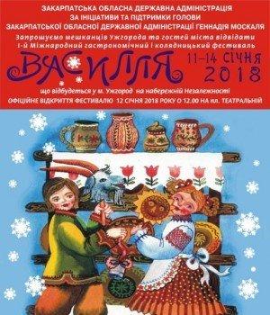 Офіційне відкриття міжнародного фестивалю «Василля» – в п'ятницю, 12 січня