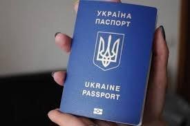Чопський прикордонний загін інформує про сфальшований паспорт...