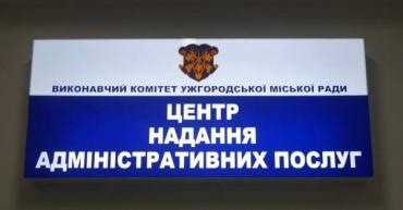 """Нова послуга від Ужгородського ЦНАПу — """"Мобільний адміністратор"""""""