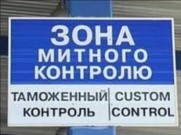Закарпатські митники скали 1230 протоколів про порушення митних правил