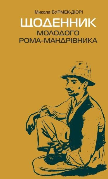 Щоденник молодого рома-мандрівника вже в кінці березня презентують закарпатцям