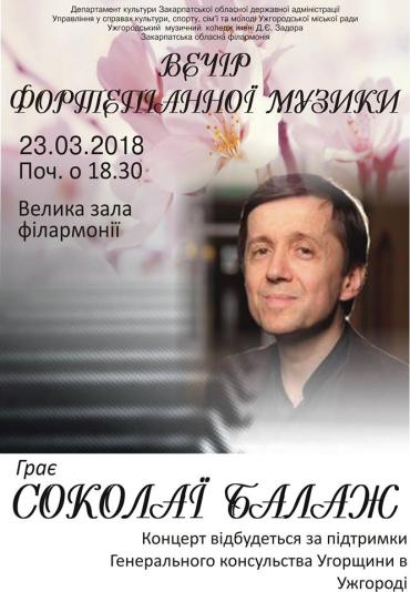 В Ужгороді змагатимуться юні піаністи