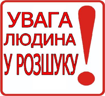 Зниклу 15-літню дівчину розшукали поліцейські Мукачівщини