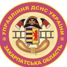 Управління ДСНС України в Закарпатській області інформує...