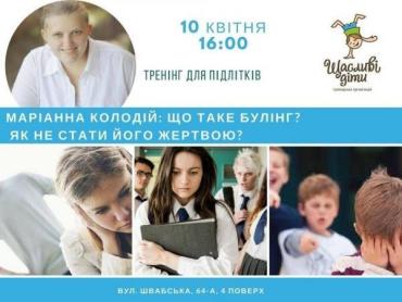 В Ужгороді для підлітків проведуть тренінгове заняття з булінгу