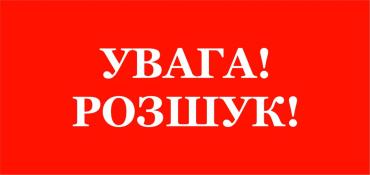Безвістно зниклого мешканця Хуста поліція розшукала у Львові