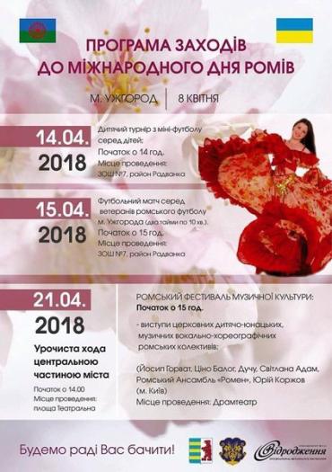 Роми Ужгорода запрошують відзначити свій день