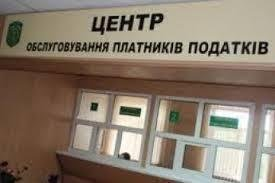 ДФС у Закарпатській області інформує...