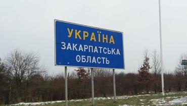 """Кажется партнерам и союзникам Украины надоело принимать """"туристов"""" из Закарпатья"""