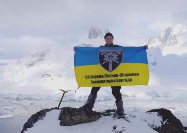 Прапор із Закарпаття підняли на скелясту вершину в Антарктиді