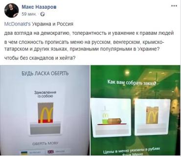В McDonald's для клиентов в Украине доступны только украинский и английский язык