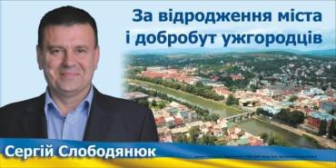 Сергій Слободянюк змагатиметься за посаду Ужгородського міського голови