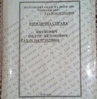"""Настоящее """"юридическое дело"""" Украинского экс-президента-беглеца выставлено на аукцион в стране """"бацьки Лукашенко"""""""