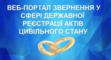 Увага!!! Заяву про реєстрацію шлюбу, розірвання шлюбу тощо можливо подати через мережу Інтернет