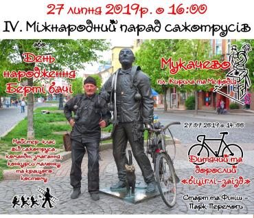 Мукачево відзначить ювілейний день народження Берті бачі Міжнародним парадом коминарів