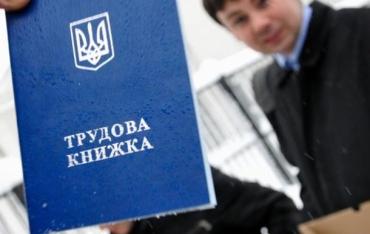 """""""Зе""""-Кабмін Гончарука обіцяє скасувати трудові книжки вже цьогоріч"""