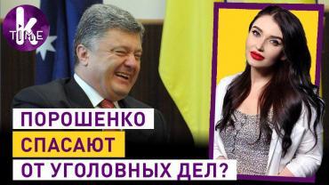 Пан Порошенко, а Ви не сильно розслабляйтеся, у Вас скоро буде новий виток проблем