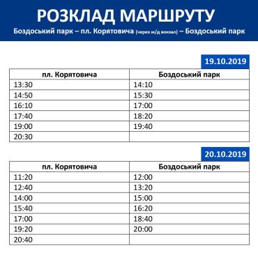 """В Ужгороді на свято """"Бабине літо"""" до Боздоського парку можна буде проїхатися спецавтобусом!"""