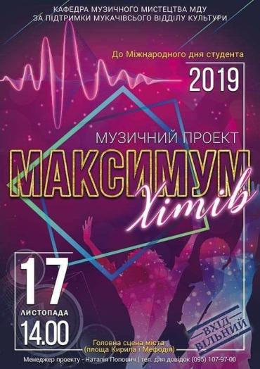 """Прем'єра музичного проекту """"Максимум хітів"""" відбудеться у закарпатському Мукачево"""