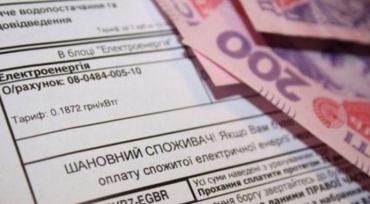 Україна. Чиновники пропонують населенню сплачувати підвищений тариф на електроенергію!