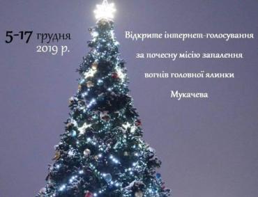 """Мукачево. Хто з юних талантів """"запалить"""" головну новорічну красуню, визначать голосуванням у Фейсбуці"""