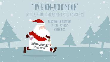 Ужгород запрошує на благодійний забіг до Дня святого Миколая